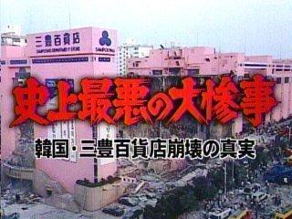 1995年の三豊百貨店崩壊事件でも、客を置きざりにして、責任者が真っ先に逃亡した。