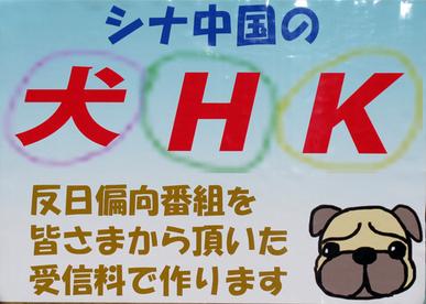 NHK「中国の留学生知りませんか?」・被災地でボランティアする支那人留学生を報道したいNHK