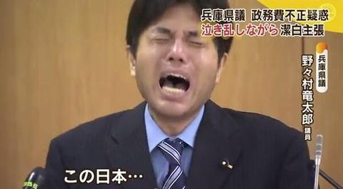 会見で泣き喚く兵庫県議会の野々村竜太郎議員