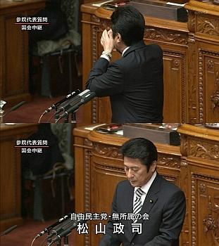 自民党の松山政司も朝鮮飲み