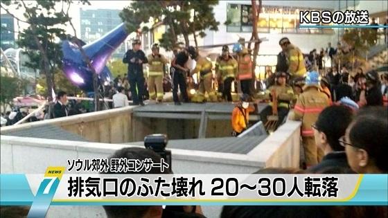 ▼2014年10月、韓国で排気口に27人が転落し、16人が死亡!▼