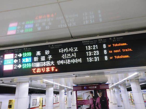 京急の羽田空港駅