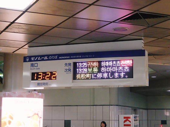羽田空港での東京モノレールの案内