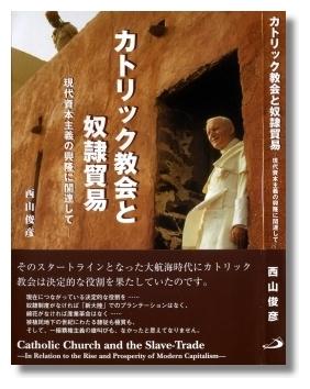 カトリックの司祭である西山俊彦氏の著書『カトリック教会と奴隷貿易』に1454年1月8日に教皇ニコラス5世(在位:1447~1455)が出した『ロマーヌス・ポンティフェックス』