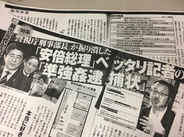 5月10日発売の「週刊新潮」(新潮社)2017年5月18日号