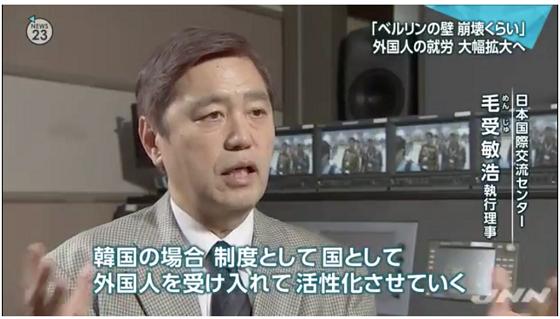 「韓国の場合、制度として国として外国人を受け入れて活性化させて国を発展させていくという方針がはっきりしているので、外国人にとって日本で働くことが魅力であるという制度をつくらないと韓国にどんどん負けてし