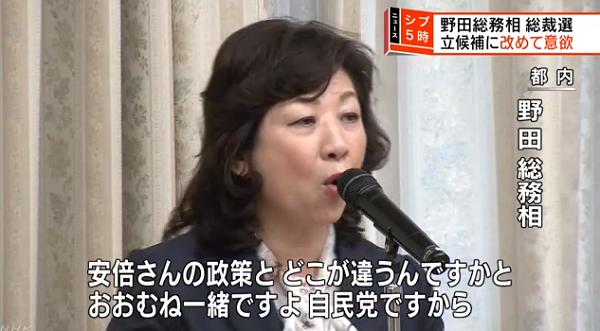 野田聖子「安倍総理大臣の政策とどこが違うのかと言われるが、自民党だからおおむね一緒だ。ただ、私は女性だし、子どもを産み育て、息子には障害がある。その世界で見えるものと、安倍総理大臣が見てきた世界は、同