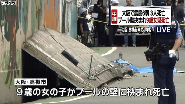 18日午前8時前に起きた震度6弱の地震で、大阪府高槻市では、学校の外壁が崩れ落ち、9歳の小学生の女児が下敷きになり、死亡した。