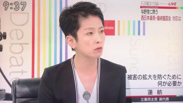 【動画】立憲・蓮舫「毎年必ずどこかで大きな災害が起きている。国土保全が必要。土建でどう支援していくか」@NHK日曜討論