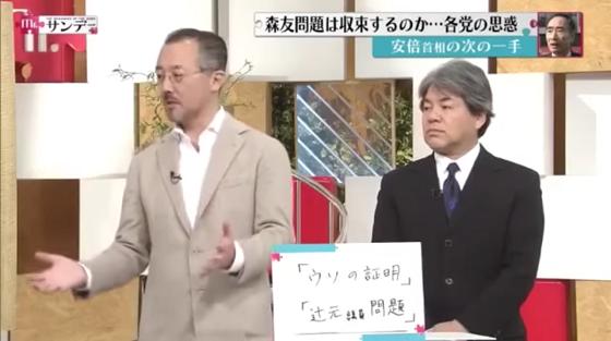3月26日、山口敬之がフジテレビ「Mrサンデー」に出演し、森友学園に係る辻元清美の問題について言及する!
