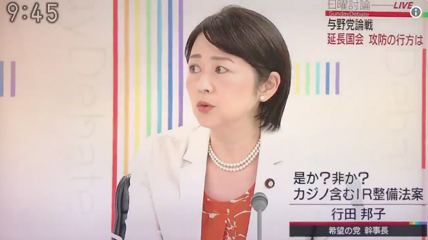 【IR法案/カジノ】希望・行田幹事長「ギャンブル依存症の多くがパチンコ・スロットと関連。パチンコという存在と正面から向き合うべき」@NHK・日曜討論(動画)