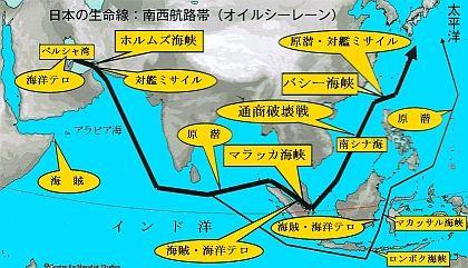 日本の生命線:南西航路帯(オイルシーレーン)  南シナ海、封鎖されたら原油の輸送にどれだけ負担だかかると思ってるんだ!