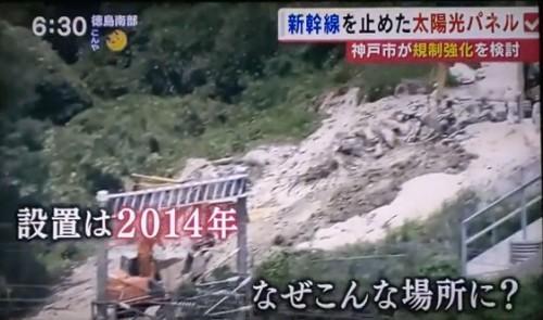 新幹線止めた「太陽光パネル」 神戸市が設置規制強化を検討