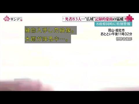 【動画】フジ『Mr.サンデー』の大雨災害報道に批判殺到!