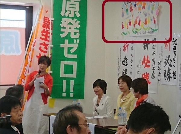 池田ちかこ、選挙応援に園児を使う地方公務員法違反!