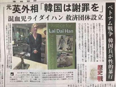 英団体「ライダイハンのための正義」韓国兵の性暴行追及へ・米議会議事堂での慰安婦像計画に合わせ英団体「ライダイハンのための正義」(Justice for Lai Dai Han)