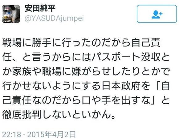 安田純平 戦場に勝手に行ったのだから自己責任、と言うからにはパスポート没収とか家族や職場に嫌がらせしたりとかで行かせないようにする日本政府を「自己責任なのだから口や手を出すな」と徹底批判しないといかん