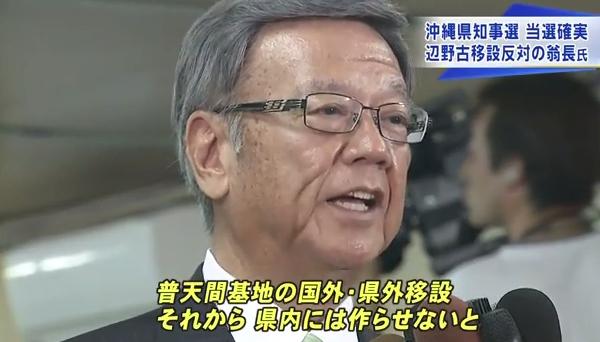 平成26年(2014年)、米軍普天間基地の辺野古への移設反対を公約に掲げ、沖縄県知事選挙に立候補!