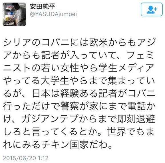 安田純平 シリアのコバニには欧米からもアジアからも記者が入っていて、フェミニストの若い女性やら学生メディアやってる大学生やらまで集まっているが、日本は経験ある記者がコバニ行っただけで警察が家にまで電話