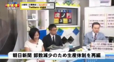 朝日新聞、部数減少のため生産体制を再編 世田谷生産技術実験所を閉鎖 名古屋工場と堺工場の輪転機をそれぞれ1セット停止