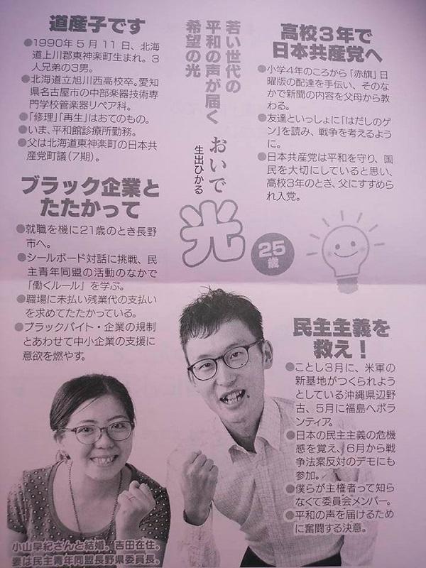 長野市議、生出 光(おいでひかる)容疑者(28)の輝かしい経歴