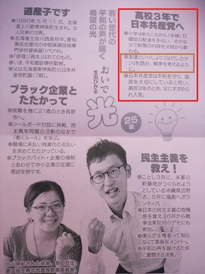 他人の自転車のサドルに体液を付着させたとして、長野県警長野中央署は5日、器物損壊容疑で、共産党長野市議の生出光(おいで・ひかる)容疑者(28)=長野市伊勢宮=を逮捕した。