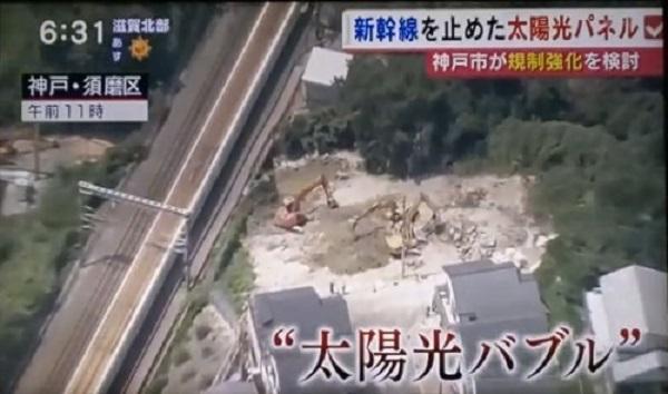 新幹線止めた「太陽光パネル」 神戸市が設置規制強化を検討 -