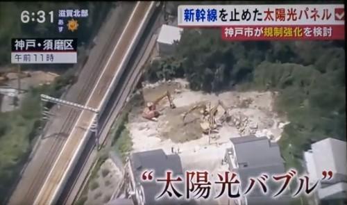 新幹線止めた「太陽光パネル」 神戸市が設置規制強化を検討●6:31  「太陽光バブル」●