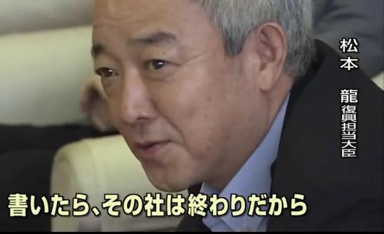 平成23年(2011年)7月3日、震災復興担当大臣に就任した民主党の松本龍は、宮城県庁を訪れ、マスコミを恫喝!