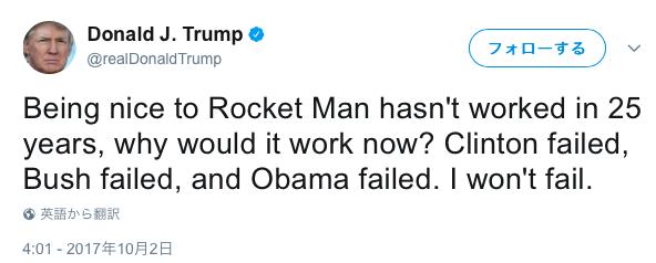 7b6c5997d1d1683b155c15493b1f4610.pngクリントン(大統領)は失敗した、ブッシュ(大統領)も失敗した、そしてオバマ(大統領)も失敗した。私(トランプ大統領)は(働くので)失敗はしない。