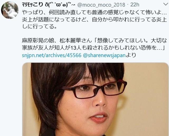 麻原彰晃の娘、松本麗華さん「想像してみてほしい。大切な家族が友人が知人が13人も殺されるかもしれない恐怖を…」