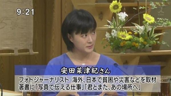 TBS「サンデーモーニング」で 安田菜津紀(韓国人の娘)が、韓国や韓国企業については一切言及せず、ラオス政府を問題視するコメント!