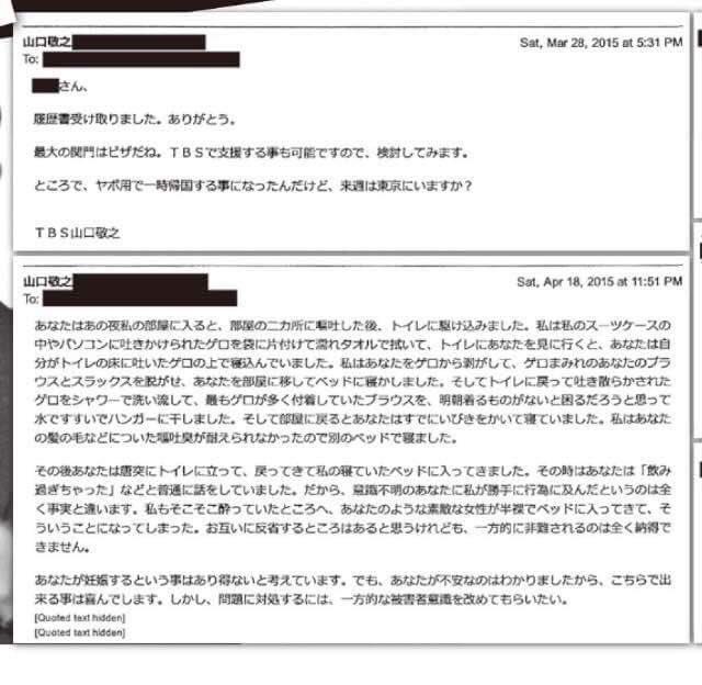 3月28日、山口敬之→伊藤詩織