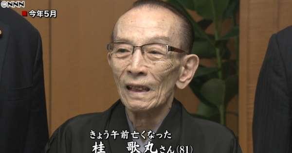 桂歌丸さん死去 肺炎で入退院も…生涯現役