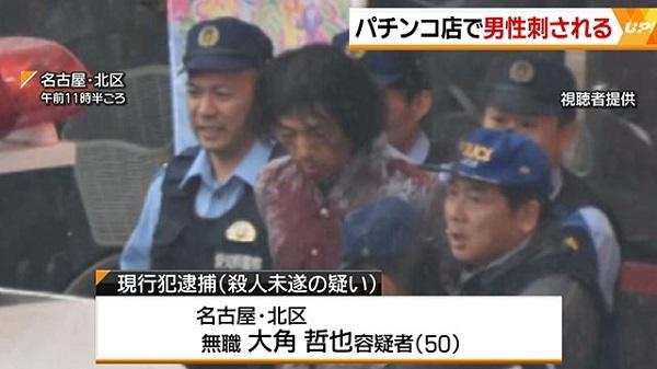 客同士のトラブルか‥パチンコ店で男性が刃物で刺され死亡 名古屋・北区