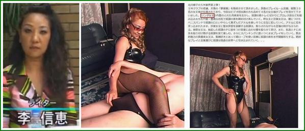 李信恵は、小学校近くで違法営業をして摘発されたSMクラブ「夢楽園」で働いていたリンダ女王様