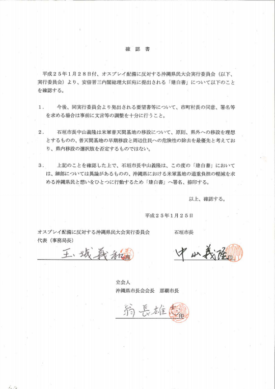 辺野古移転反対を訴える翁長前那覇市長が辺野古移転を認める確認書を昨年交わしていたのです。