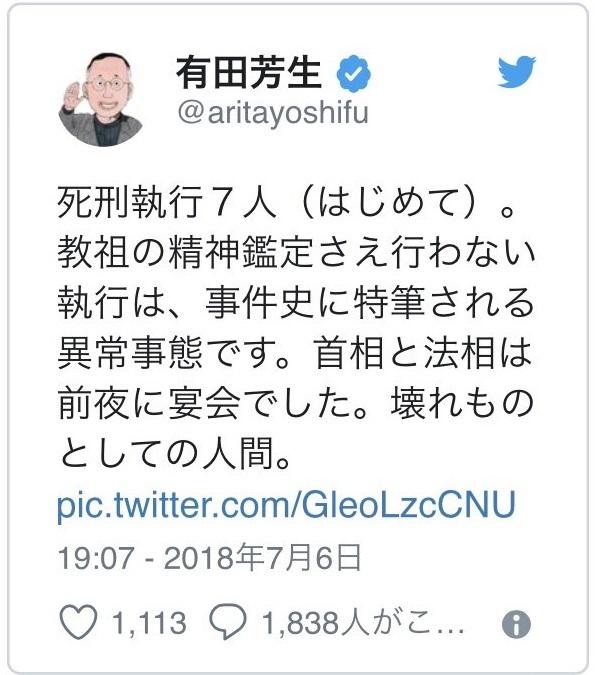 有田芳生 @aritayoshifu 死刑執行7人(はじめて)。教祖の精神鑑定さえ行わない執行は、事件史に特筆される異常事態です。首相と法相は前夜に宴会でした。壊れものとしての人間。