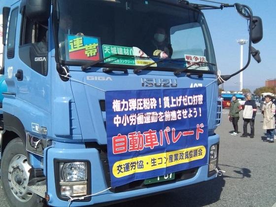 園良太@3.11関東からの避難者 @ryota1981 大阪関西生コンの自動車パレード!コスモスクエアにて。反原発、反戦、反基地、春闘勝利!天皇大好きのはりまやでなくこれが本当の闘争車デモだ!すごいよ
