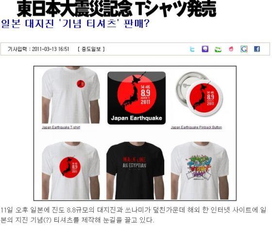 大震災翌々日の3月13日には早くも韓国が日本沈没記念Tシャツ発売!