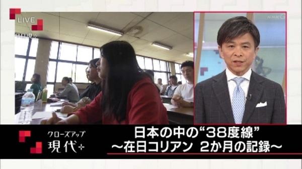 NHK在日特集!朝鮮学校に密着「北朝鮮が朝鮮学校に資金援助」「在日は日本社会を構成する仲間」