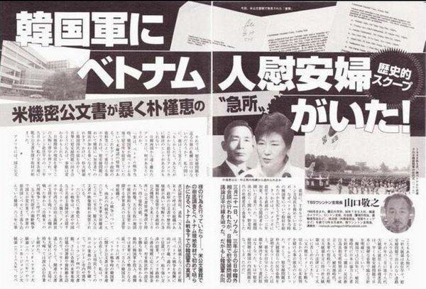 3月26日、山口敬之が寄稿した「ベトナム戦争当時の韓国軍が慰安所を運営していたアメリカの公文書」のスクープが週刊文春(4月2日号)に掲載