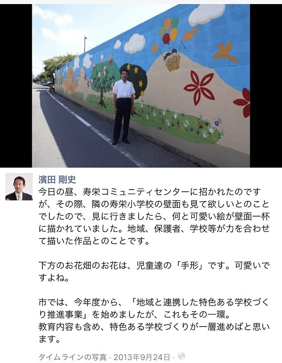 濱田剛史「今日の昼、寿栄コミュニティセンターに招かれたのですが、その際、隣の寿栄周防学校の壁面も見てほしいとのことでしたので、見に行きましたら、何と可愛い絵が壁面一杯に描かれていました。」高槻市長「辻