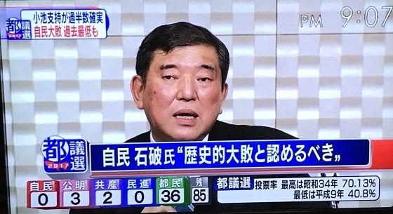 都議選の開票速報でNHKなどのテレビに出演して「歴史的大敗だと認めるべき」