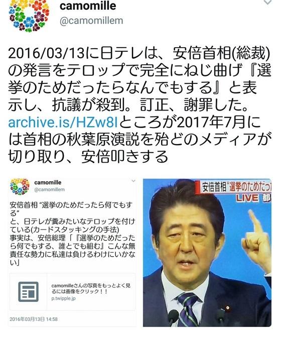 日テレ #ウェークアップ が石破茂を東京のスタジオに呼び安倍批判させる。