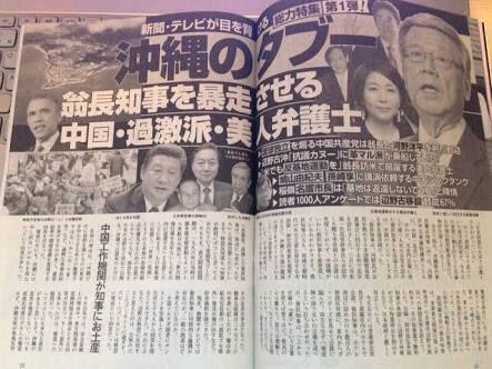 翁長知事を暴走させる「沖縄のタブー 翁長知事を暴走させる中国・過激派・美人弁護士」…