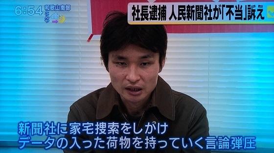 園良太@3.11関東からの避難者 @ryota1981 ★拡散★人民新聞弾圧、11日に起訴か釈放か決まります。神戸地検に釈放の声を!
