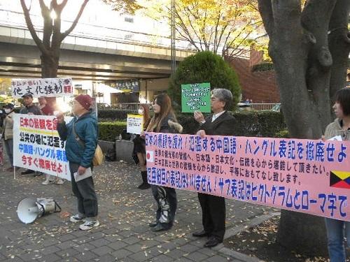 日本の景観を護れ!公共の場に氾濫する中国語・ハングル表記を今すぐ撤廃せよ!抗議街宣in都庁前