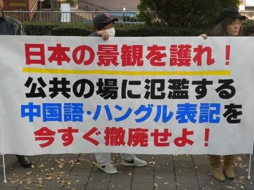 【日本の景観を護れ!公共の場に氾濫する中国語・ハングル表記を今すぐ撤廃せよ!抗議街宣in都庁前】平成26年(2014年)11月22日