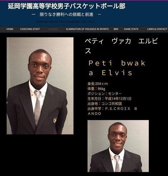 名前ペティ・ヴァカ・エルビス 生年月日 平成14年12月1日 1年生 身長204cm 出身地 コンゴ共和国、延岡学園バスケットボール部の5番
